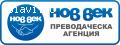 Дипломи - превод и легализация с апостил Нов Век - Плевен