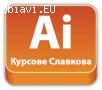 Лицензирани курсове по Illustrator в София